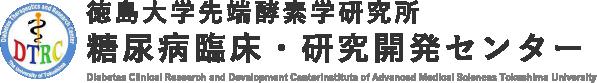 徳島大学糖尿病臨床・研究開発センター | 国立大学法人 徳島大学