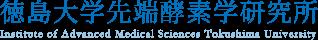 徳島大学先端酵素学研究所 Institute of Advanced Medical Sciences, Tokushima University